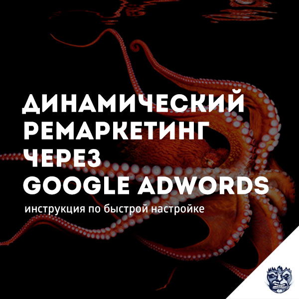 dinamicheskij-remarketing-cherez-google-adwords