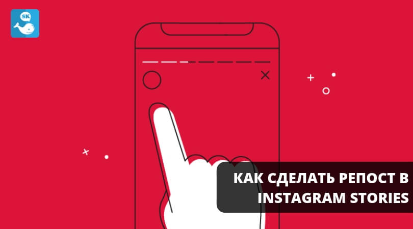 Как сделать репост в Instagram Stories
