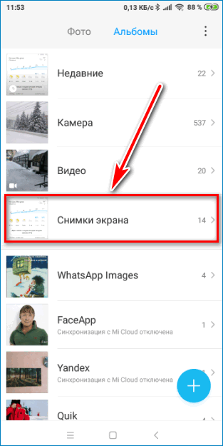 Скриншоты Android