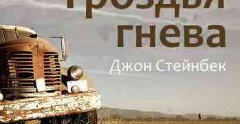 Потрясающий роман Джона Стейнбека