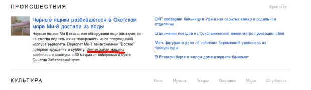 Информационный стиль на Яндекс.Новости