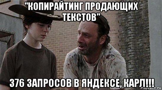 "статистика Яндекса ""копирайтинг продающих текстов"""
