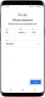 Как сделать себе аккаунт – Как создать аккаунт на телефоне: добавить учётную запись Google